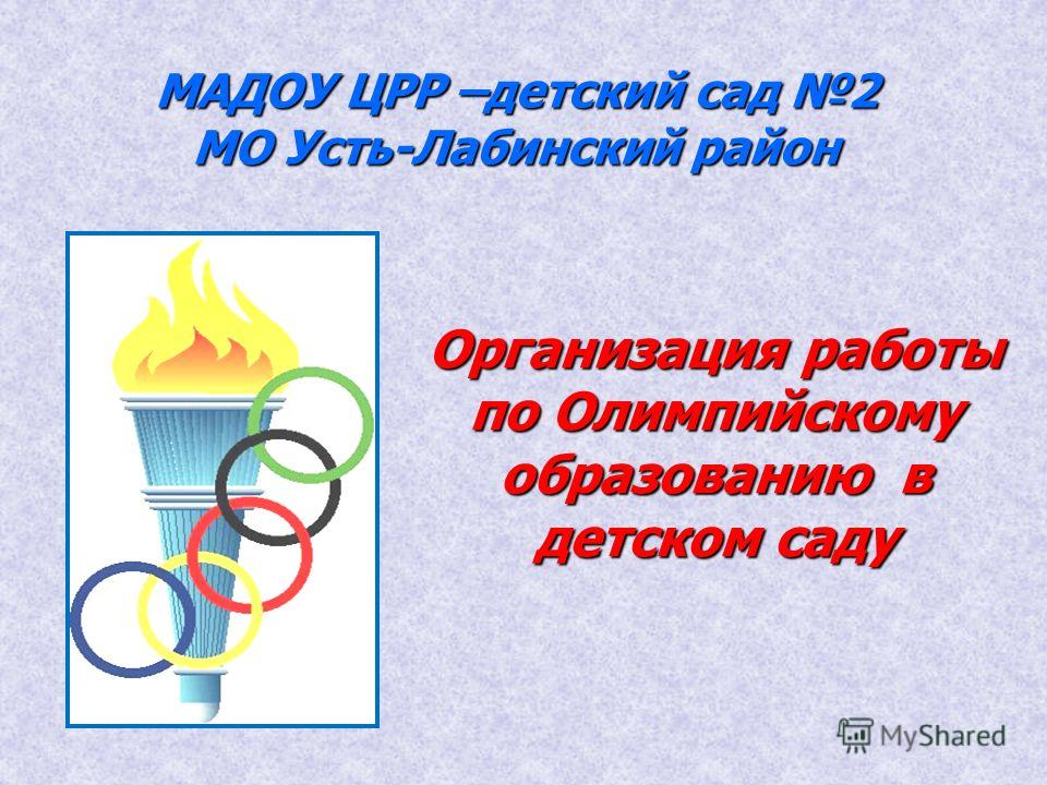 МАДОУ ЦРР –детский сад 2 МО Усть-Лабинский район Организация работы по Олимпийскому образованию в детском саду