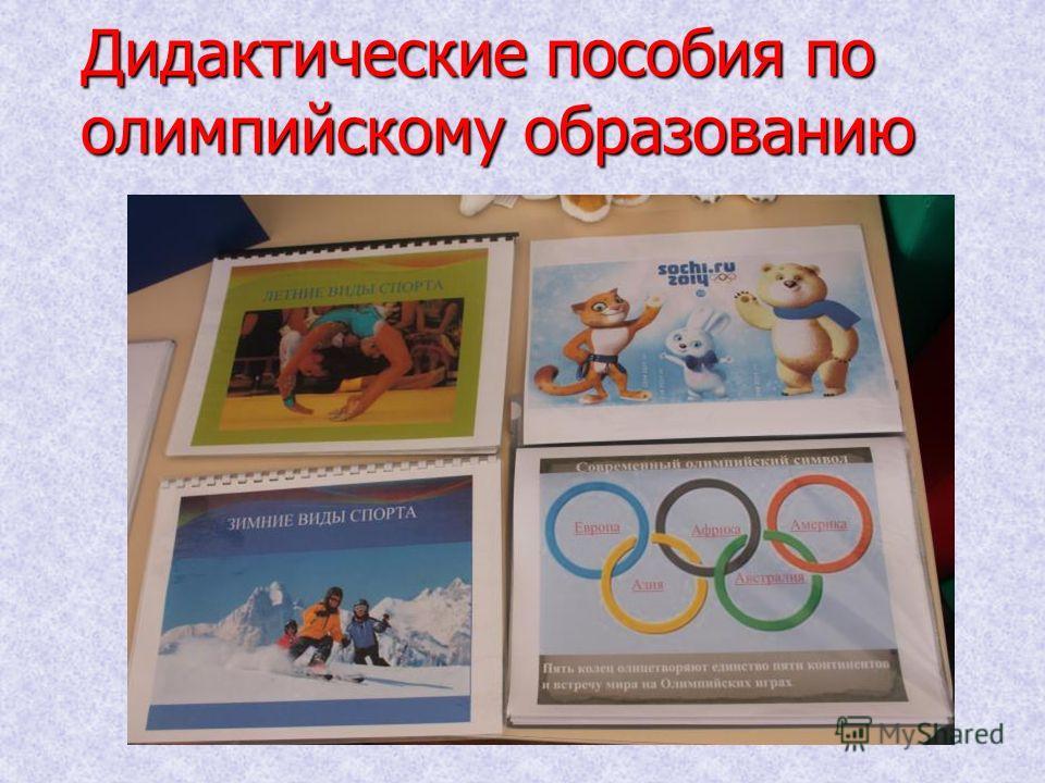 Дидактические пособия по олимпийскому образованию