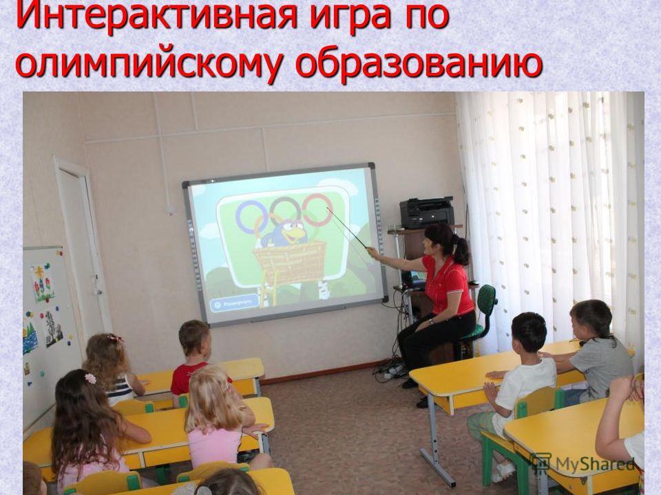 Интерактивная игра по олимпийскому образованию