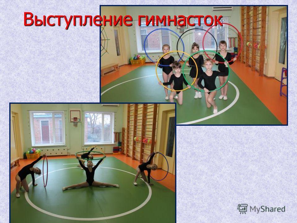 Выступление гимнасток