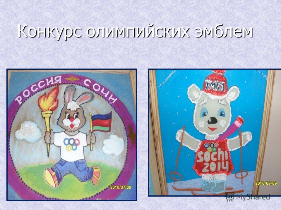 Конкурс олимпийских эмблем