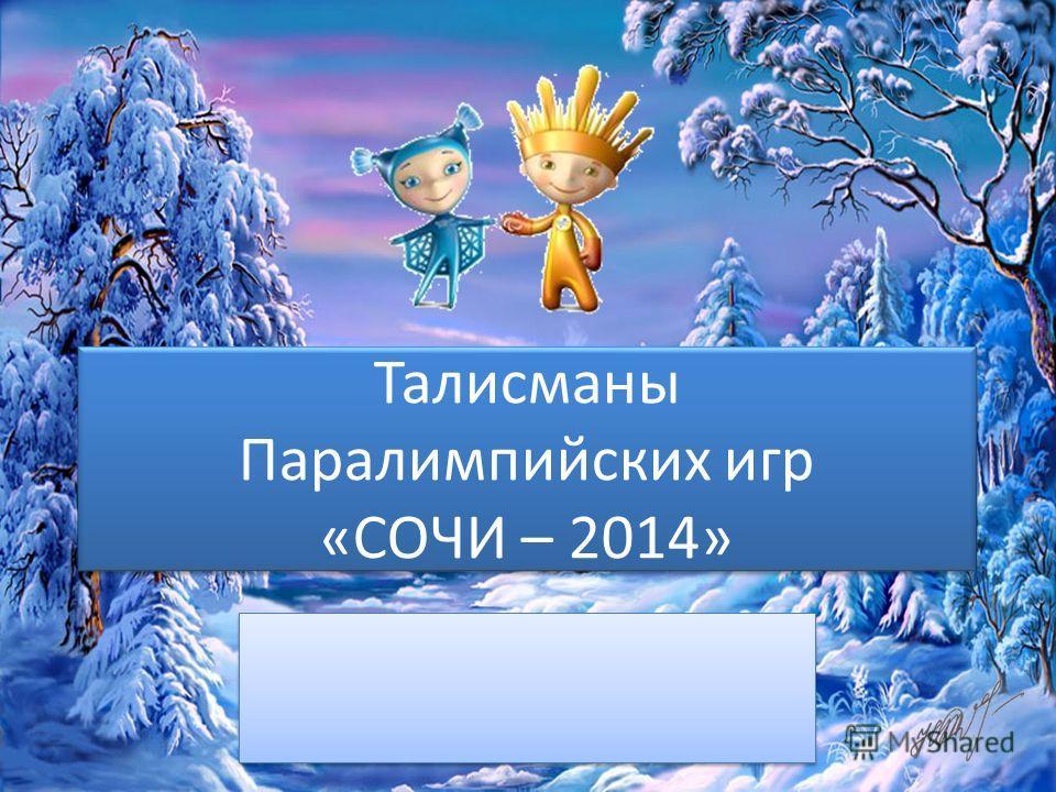 Талисманы Паралимпийских игр «СОЧИ – 2014»