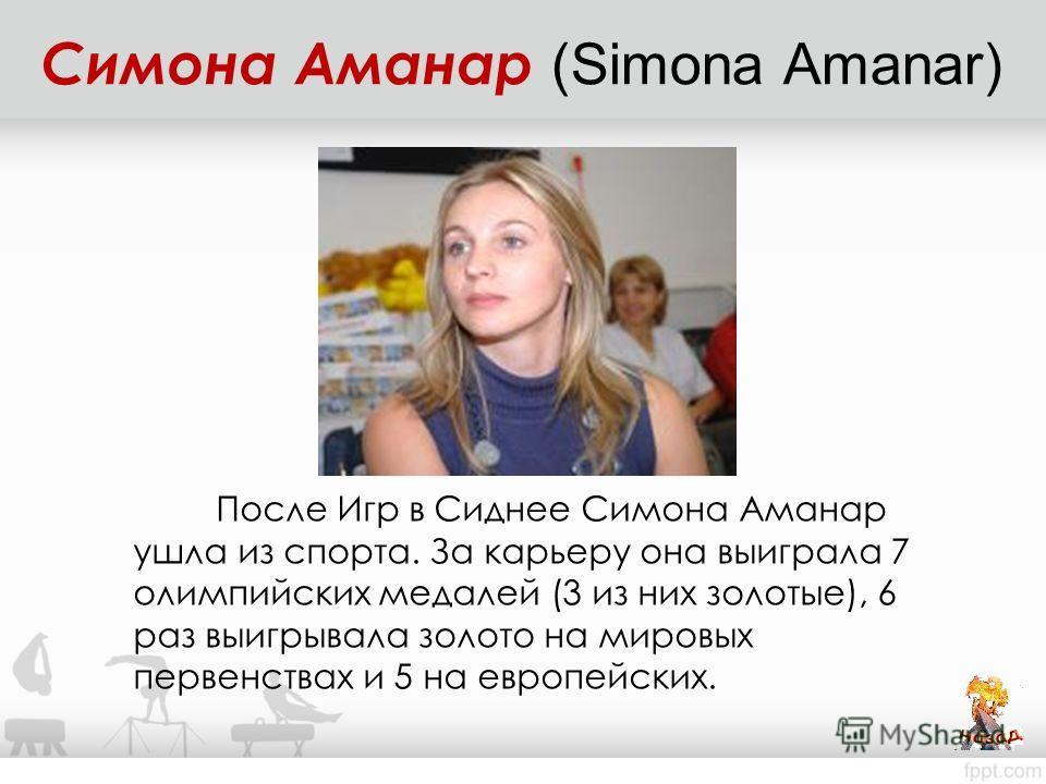 После Игр в Сиднее Симона Аманар ушла из спорта. За карьеру она выиграла 7 олимпийских медалей (3 из них золотые), 6 раз выигрывала золото на мировых первенствах и 5 на европейских. Симона Аманар (Simona Amanar)