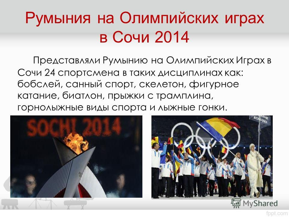 Представляли Румынию на Олимпийских Играх в Сочи 24 спортсмена в таких дисциплинах как: бобслей, санный спорт, скелетон, фигурное катание, биатлон, прыжки с трамплина, горнолыжные виды спорта и лыжные гонки. Румыния на Олимпийских играх в Сочи 2014
