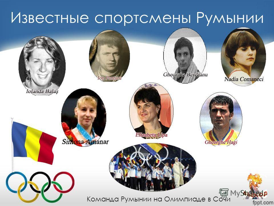 Известные спортсмены Румынии Команда Румынии на Олимпиаде в Сочи