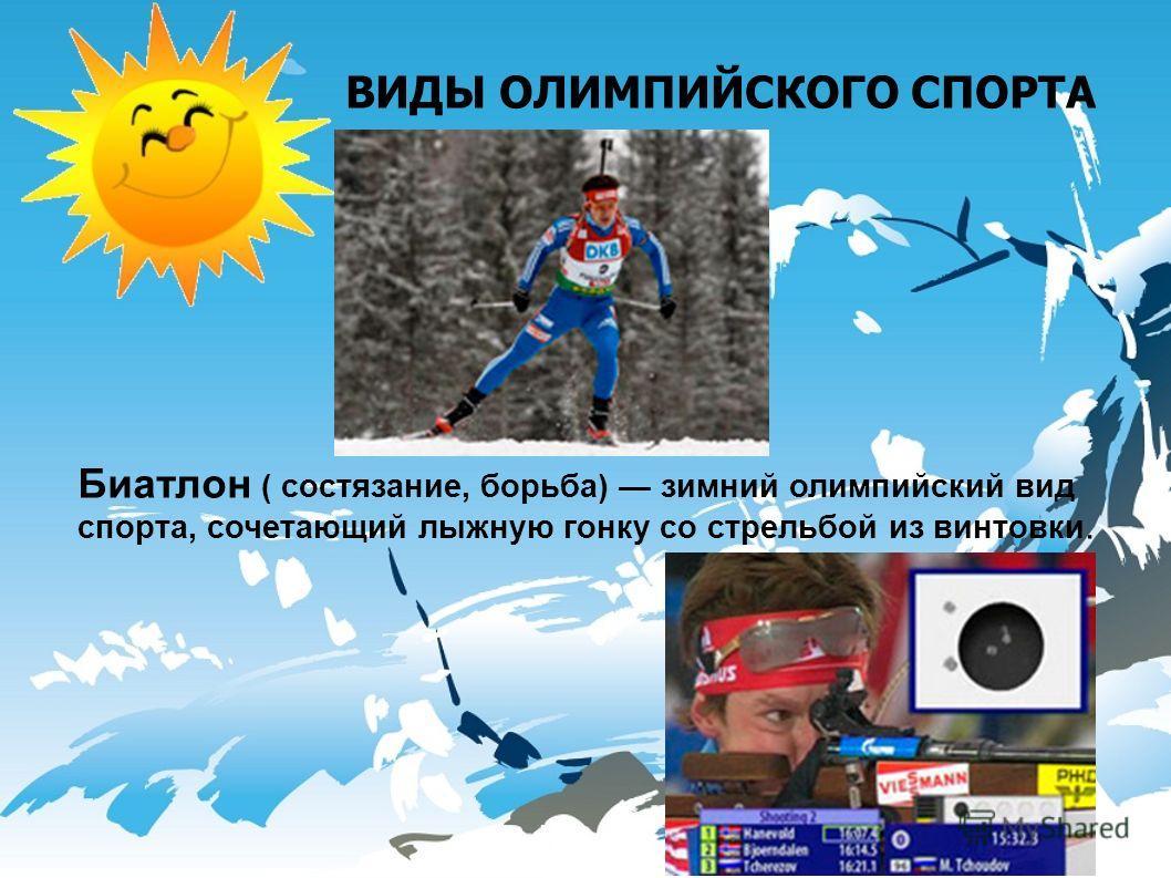 ВИДЫ ОЛИМПИЙСКОГО СПОРТА Биатлон ( состязание, борьба) зимний олимпийский вид спорта, сочетающий лыжную гонку со стрельбой из винтовки.