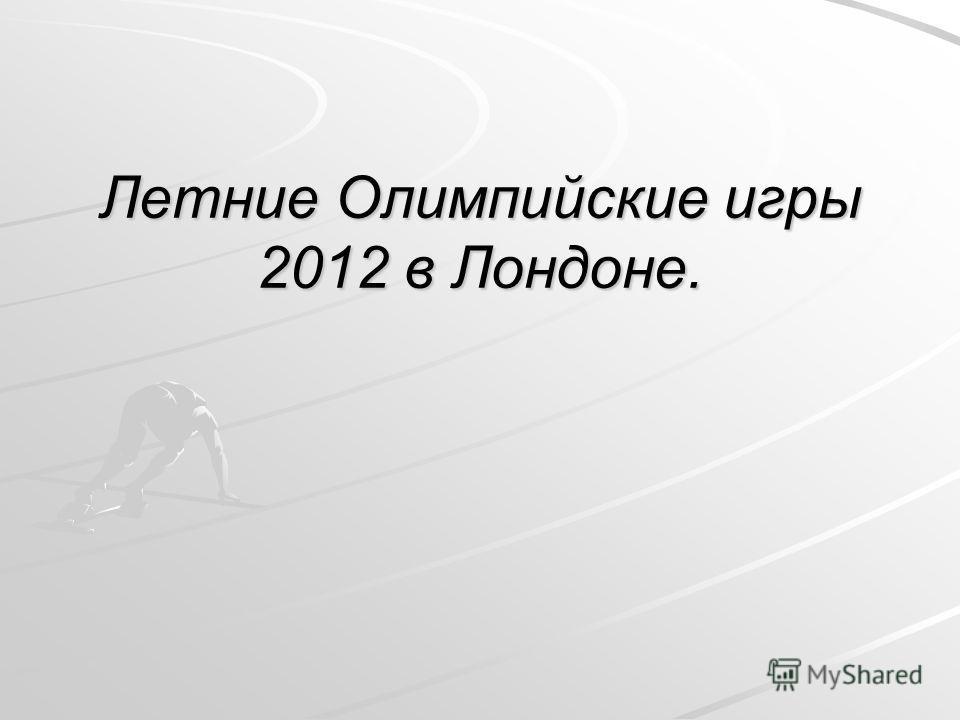 Летние Олимпийские игры 2012 в Лондоне.