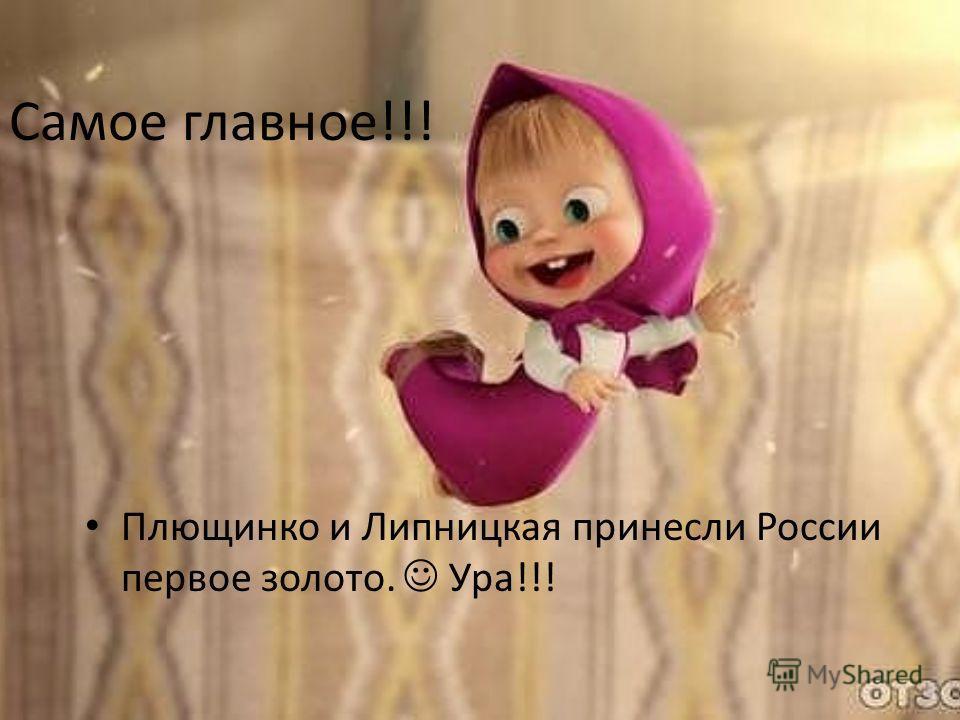 Самое главное!!! Плющинко и Липницкая принесли России первое золото. Ура!!!