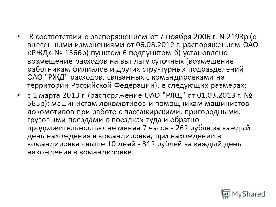 В соответствии с распоряжением от 7 ноября 2006 г. N 2193 р (с внесенными изменениями от 06.08.2012 г. распоряжением ОАО «РЖД» 1566 р) пунктом 6 подпунктом б) установлено возмещение расходов на выплату суточных (возмещение работникам филиалов и други