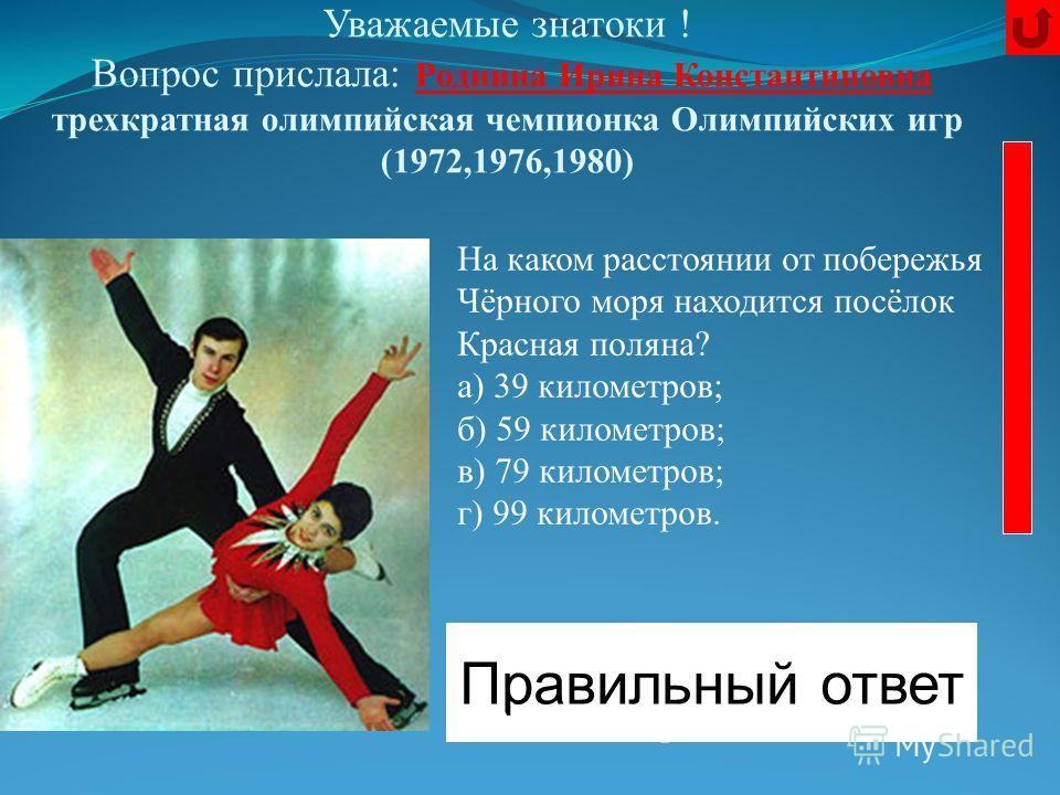 Уважаемые знатоки ! Вопрос прислал: Евгений Плющенко олимпийский чемпион 2006, серебряный медалист 2004, 2010 Правильный ответ Как называется данный зимний вид спорта? Керлинг