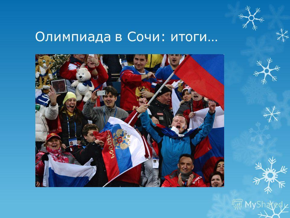 Олимпиада в Сочи: итоги…