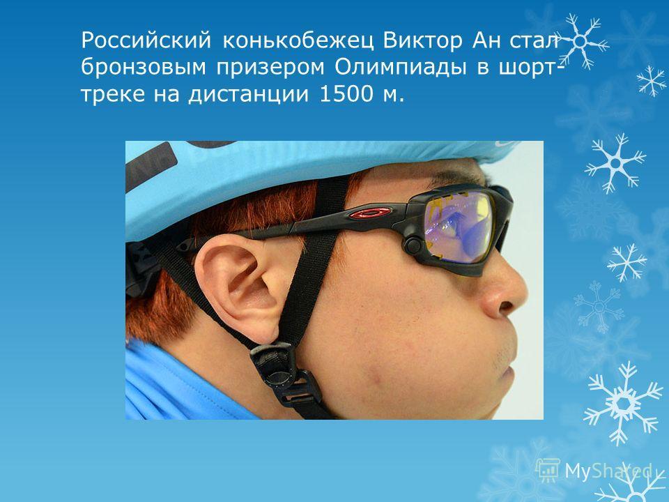 Российский конькобежец Виктор Ан стал бронзовым призером Олимпиады в шорт- треке на дистанции 1500 м.