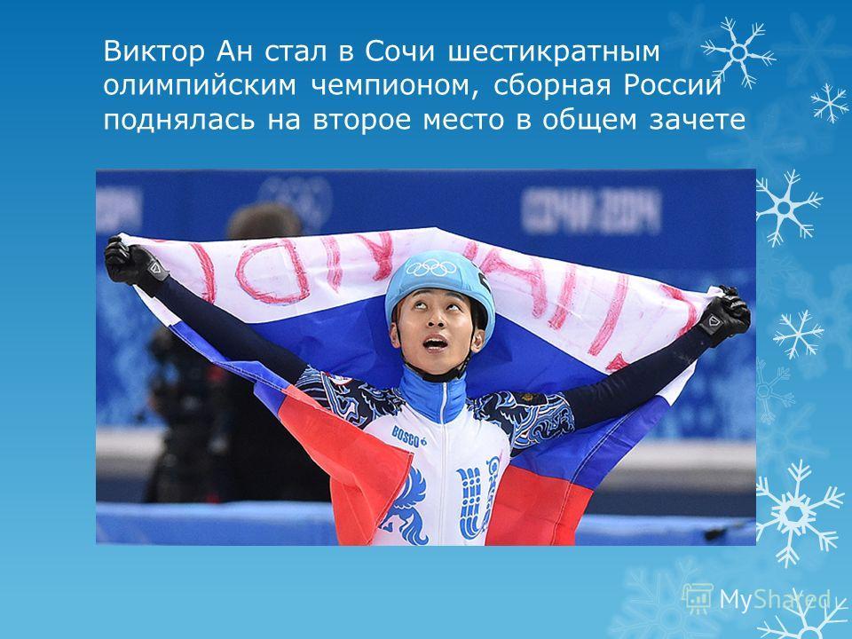 Виктор Ан стал в Сочи шестикратным олимпийским чемпионом, сборная России поднялась на второе место в общем зачете