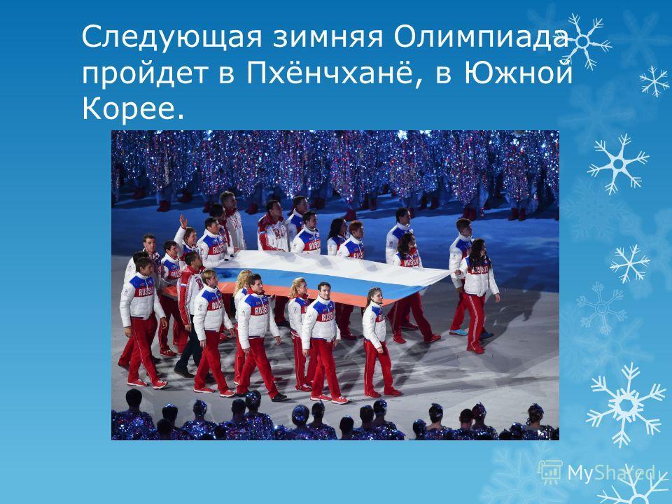Следующая зимняя Олимпиада пройдет в Пхёнчханё, в Южной Корее.