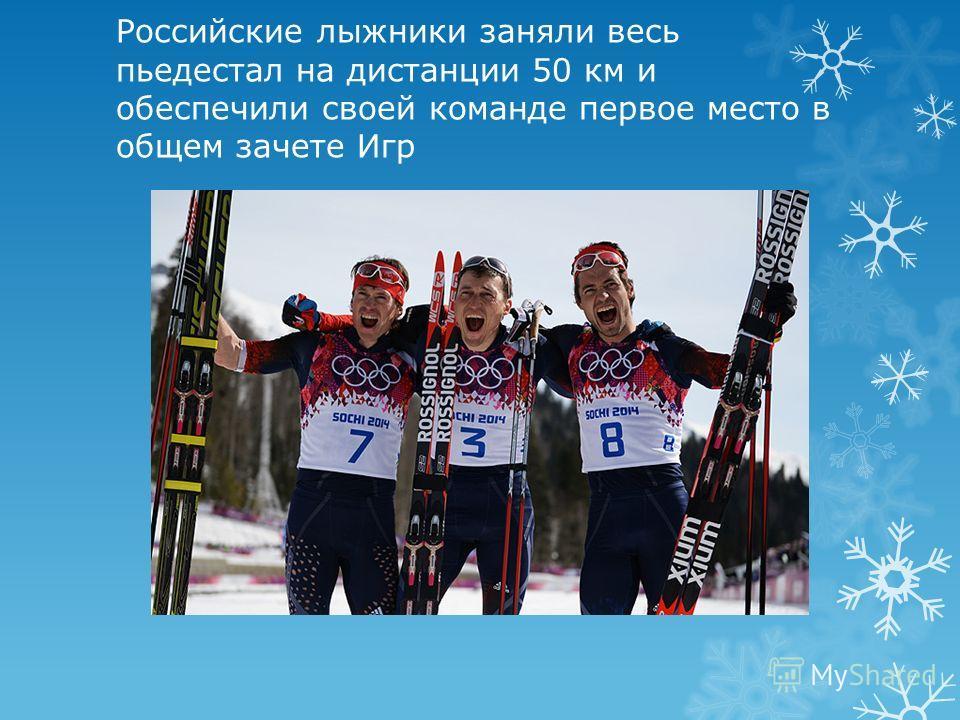 Российские лыжники заняли весь пьедестал на дистанции 50 км и обеспечили своей команде первое место в общем зачете Игр