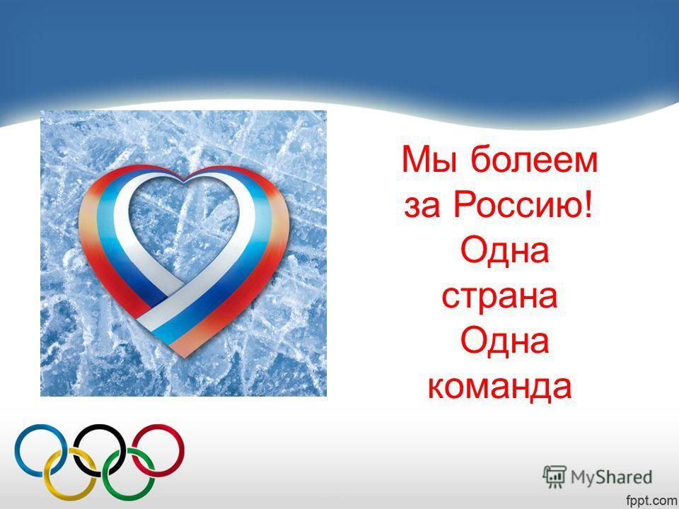 Мы болеем за Россию! Одна страна Одна команда