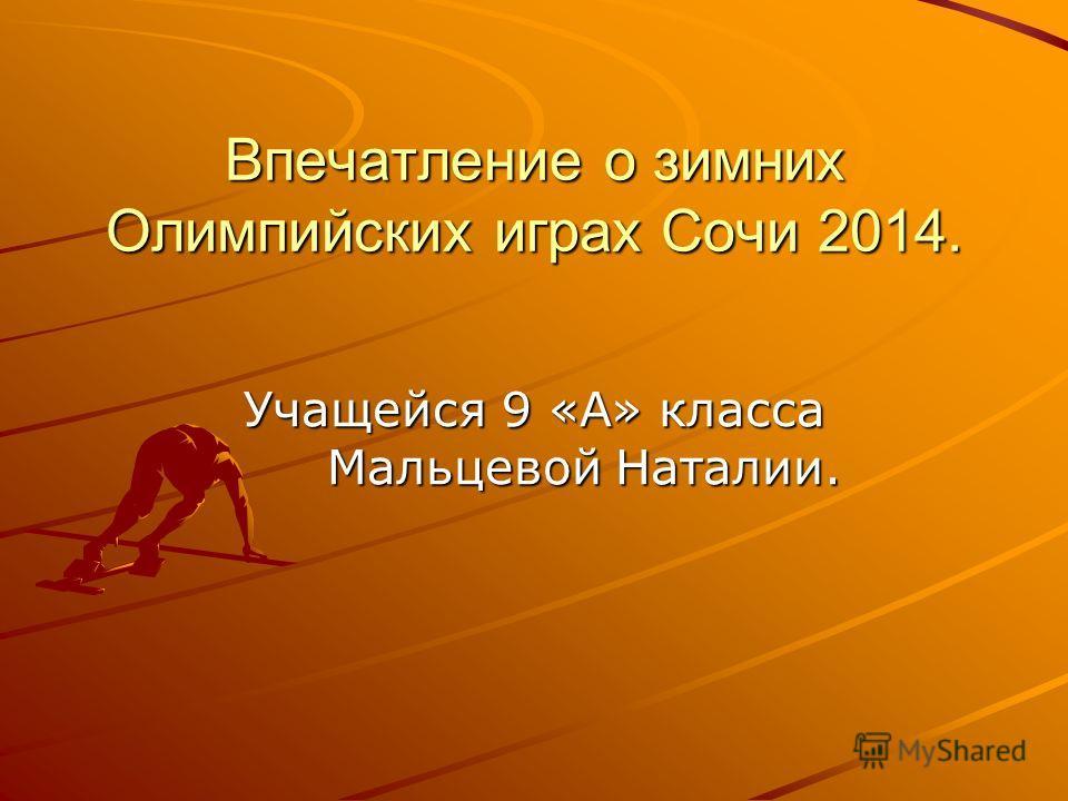 Впечатление о зимних Олимпийских играх Сочи 2014. Учащейся 9 «А» класса Мальцевой Наталии.