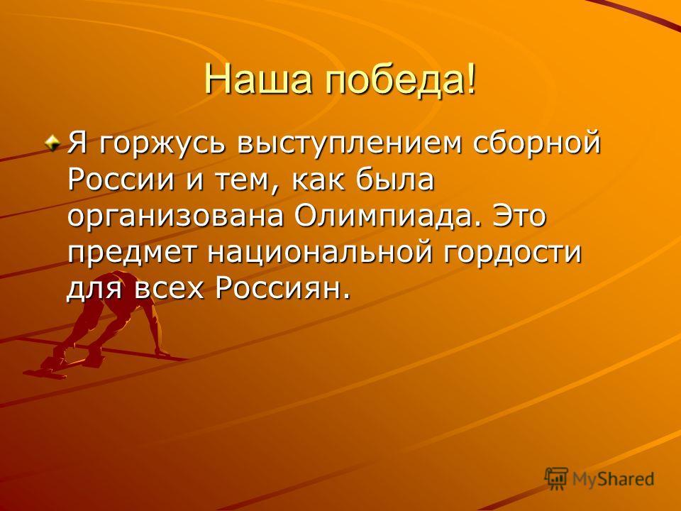Наша победа! Я горжусь выступлением сборной России и тем, как была организована Олимпиада. Это предмет национальной гордости для всех Россиян.