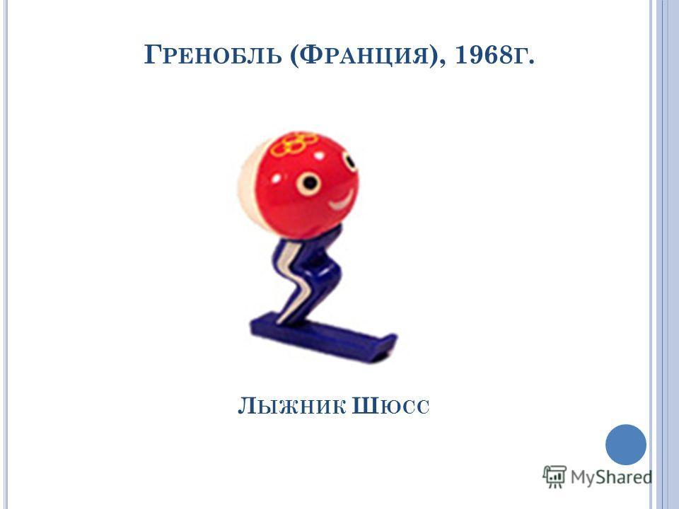Г РЕНОБЛЬ (Ф РАНЦИЯ ), 1968 Г. Л ЫЖНИК Ш ЮСС