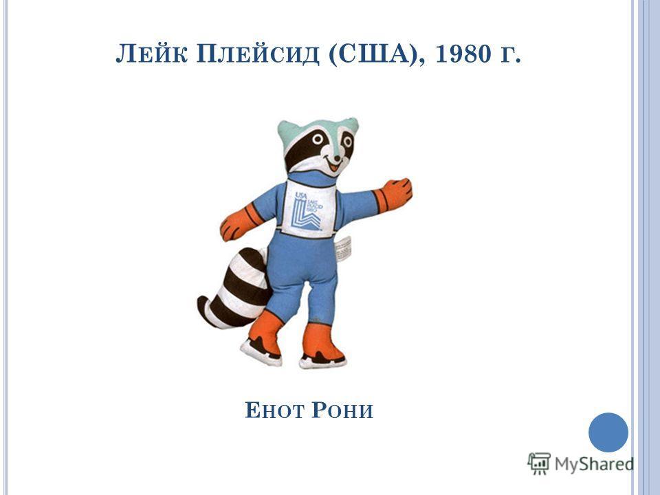 Л ЕЙК П ЛЕЙСИД (США), 1980 Г. Е НОТ Р ОНИ