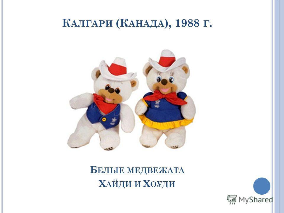 К АЛГАРИ (К АНАДА ), 1988 Г. Б ЕЛЫЕ МЕДВЕЖАТА Х АЙДИ И Х ОУДИ