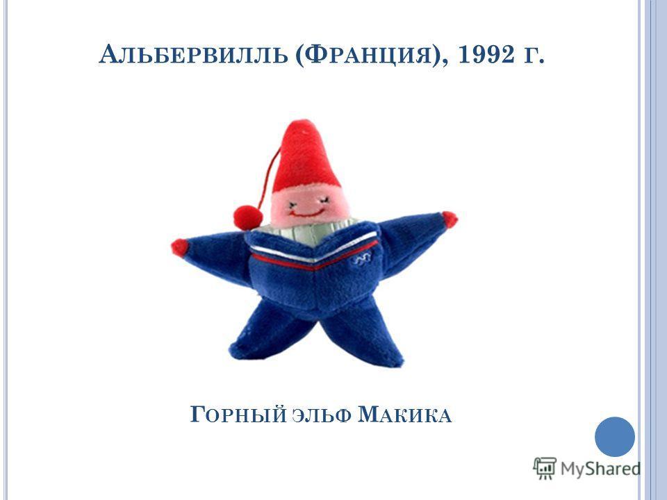 А ЛЬБЕРВИЛЛЬ (Ф РАНЦИЯ ), 1992 Г. Г ОРНЫЙ ЭЛЬФ М АКИКА