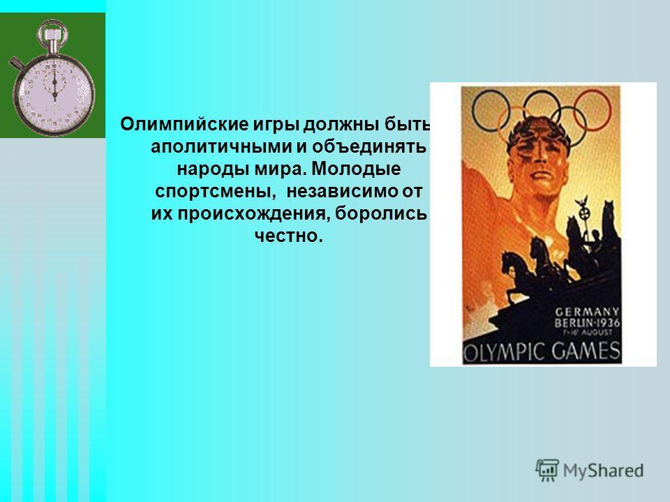 Олимпийские игры должны быть аполитичными и объединять народы мира. Молодые спортсмены, независимо от их происхождения, боролись честно.