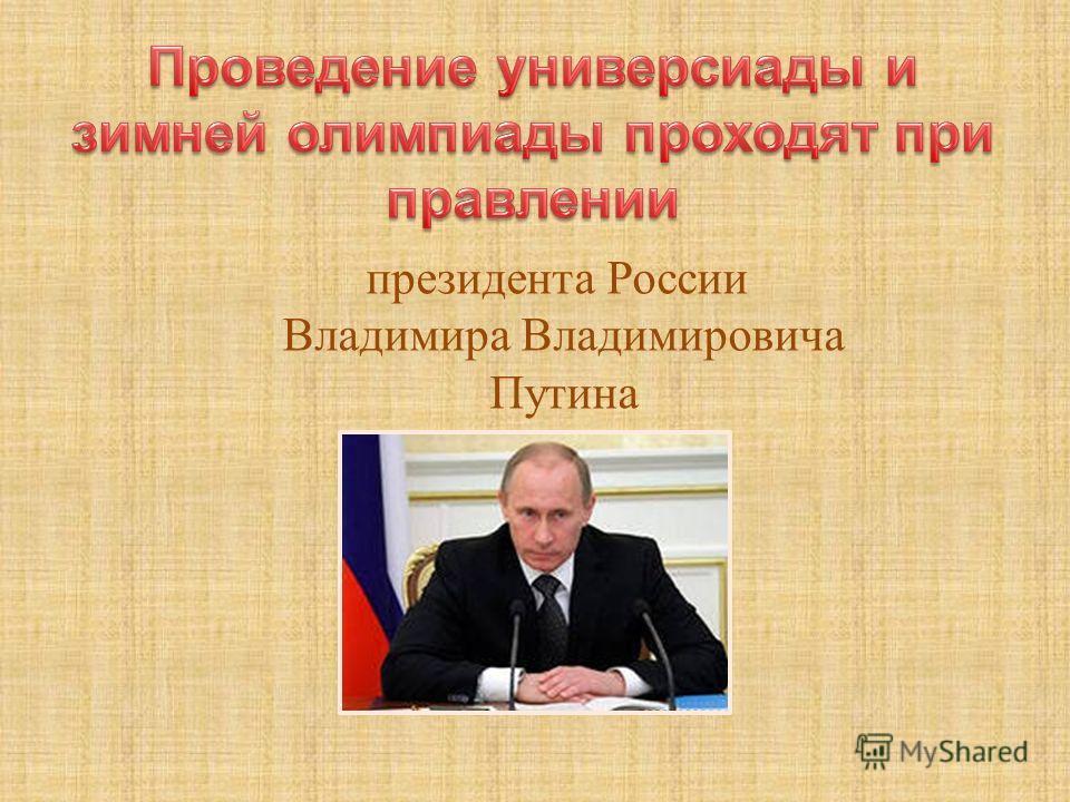 президента России Владимира Владимировича Путина