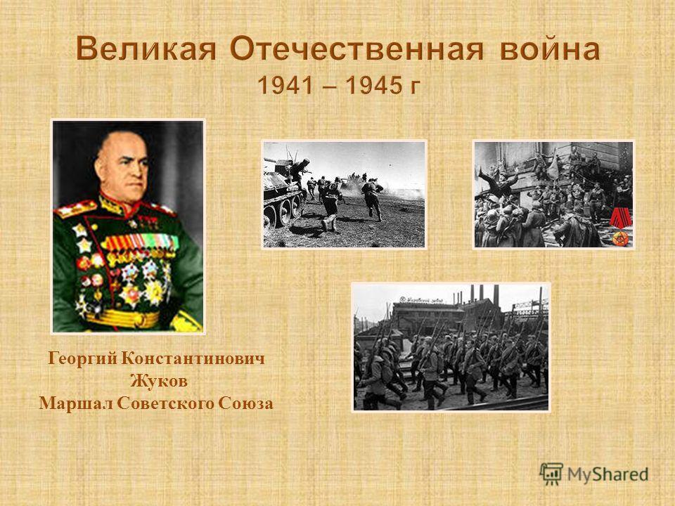 Георгий Константинович Жуков Маршал Советского Союза