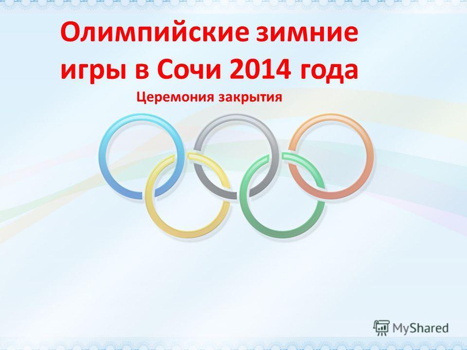 Олимпийские зимние игры в Сочи 2014 года Церемония закрытия