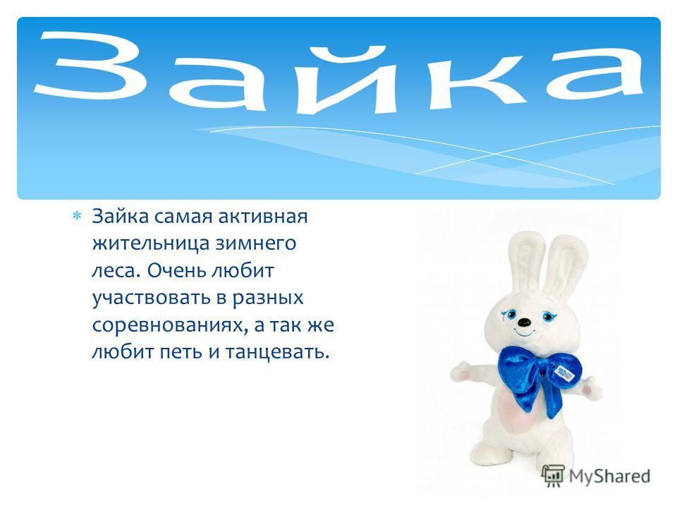 Зайка самая активная жительница зимнего леса. Очень любит участвовать в разных соревнованиях, а так же любит петь и танцевать.