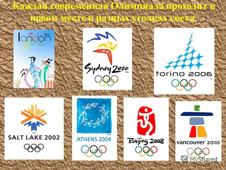 Каждая современная Олимпиада проходит в новом месте в разных уголках света.