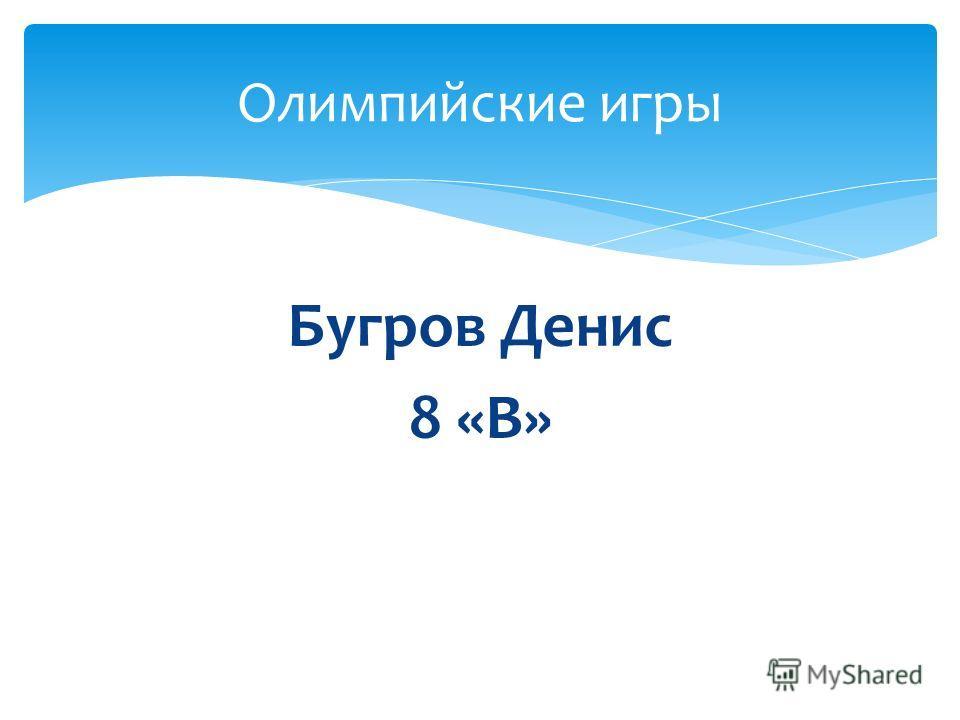 Бугров Денис 8 «B» Олимпийские игры
