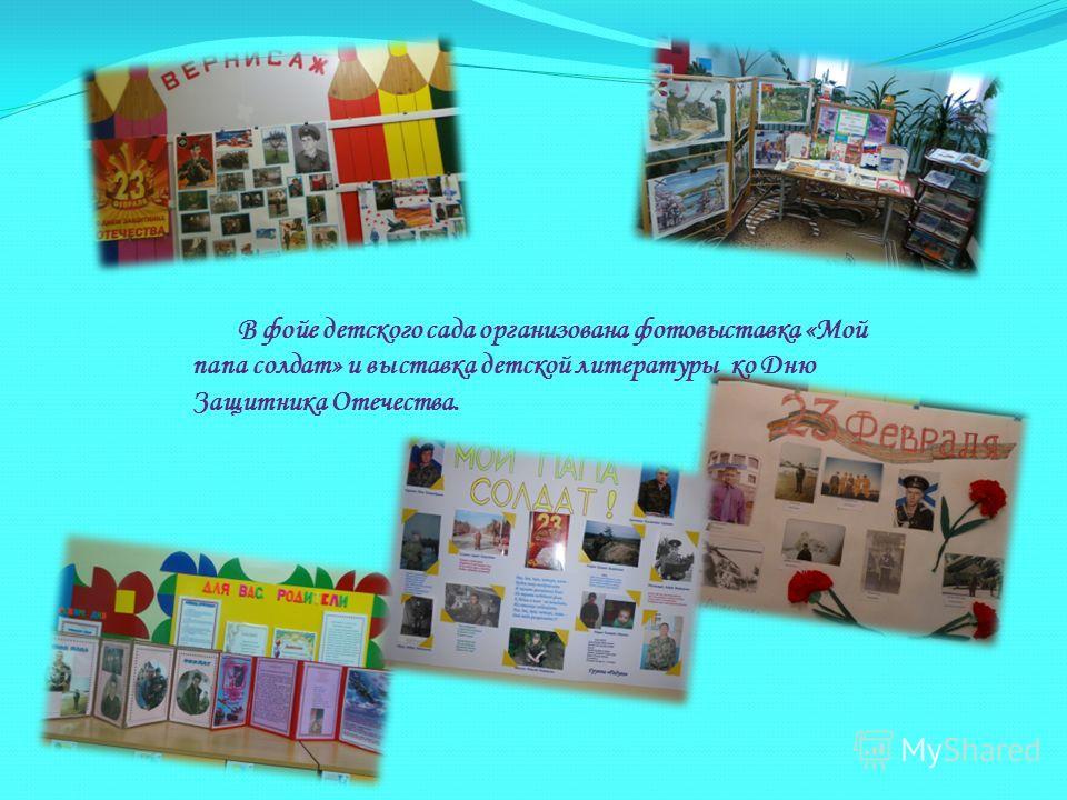 В фойе детского сада организована фотовыставка «Мой папа солдат» и выставка детской литературы ко Дню Защитника Отечества.