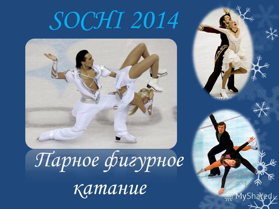 Парное фигурное катание SOCHI 2014