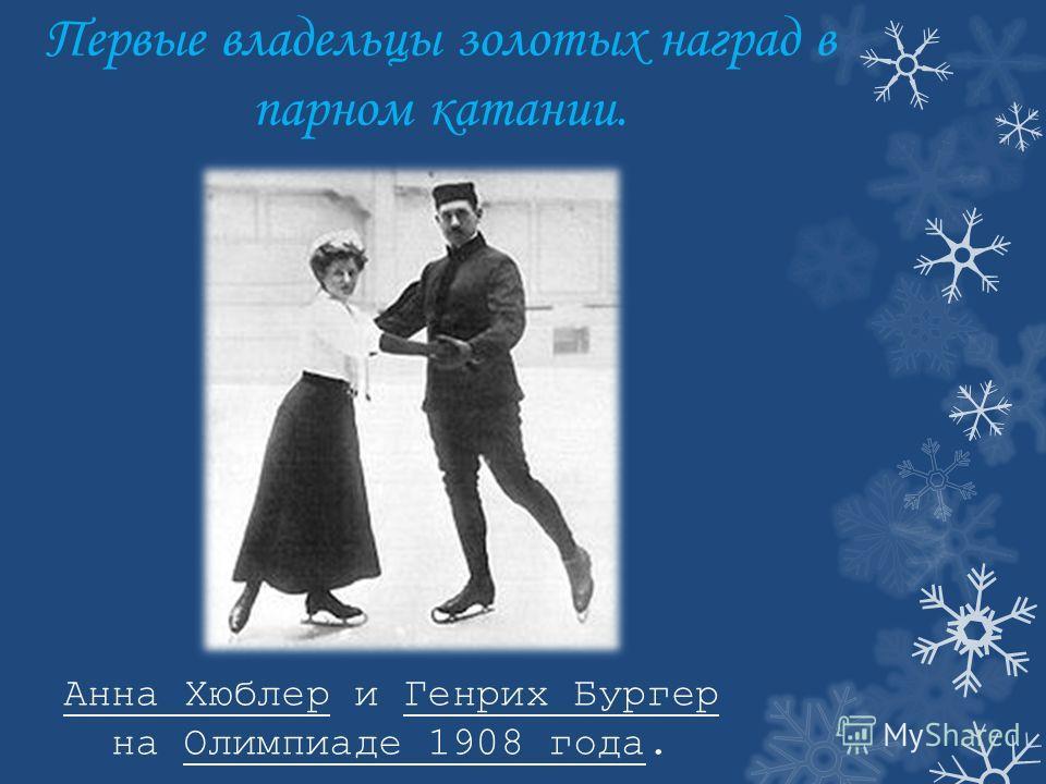 Первые владельцы золотых наград в парном катании. Анна Хюблер и Генрих Бургер на Олимпиаде 1908 года.