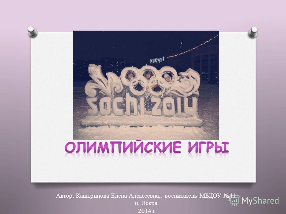 Автор: Каштринова Елена Алексеевна., воспитатель МБДОУ 41 п. Искра 2014 г