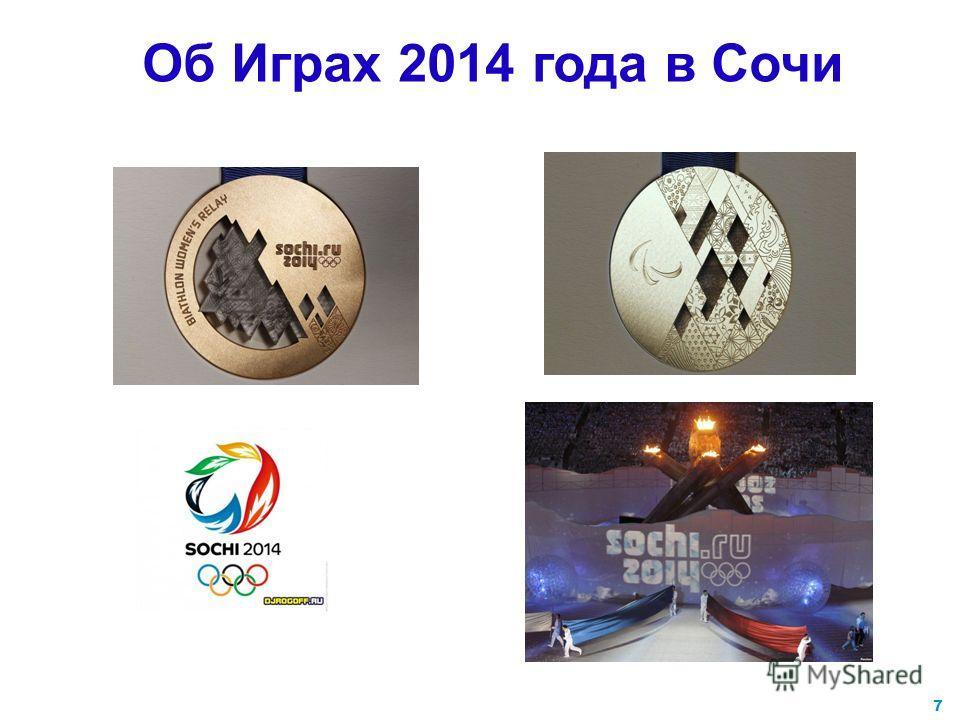 6 Талисманы Паралимпийских игр Солт-Лейк 2002Афины 2004 Турин 2006