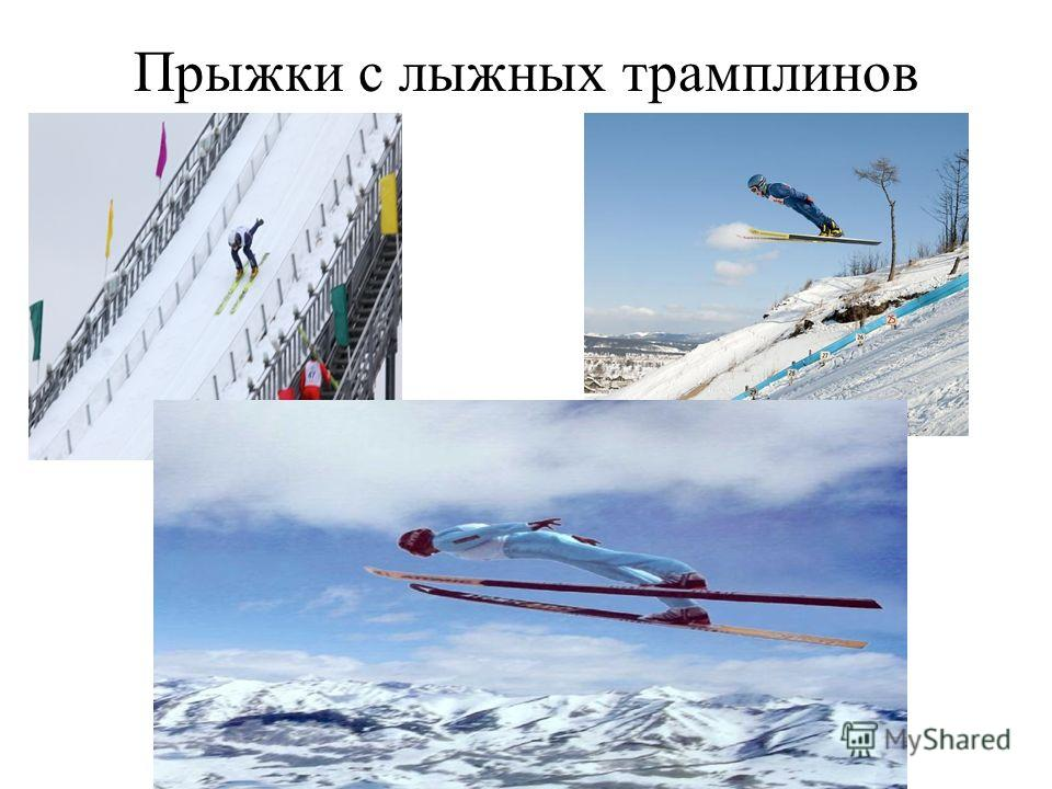 Прыжки с лыжных трамплинов