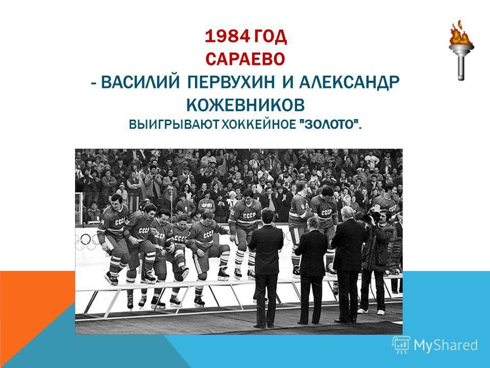 1984 ГОД САРАЕВО - ВАСИЛИЙ ПЕРВУХИН И АЛЕКСАНДР КОЖЕВНИКОВ ВЫИГРЫВАЮТ ХОККЕЙНОЕ ЗОЛОТО.
