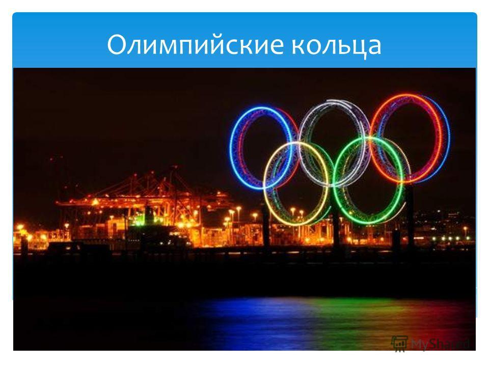 Олимпийские кольца
