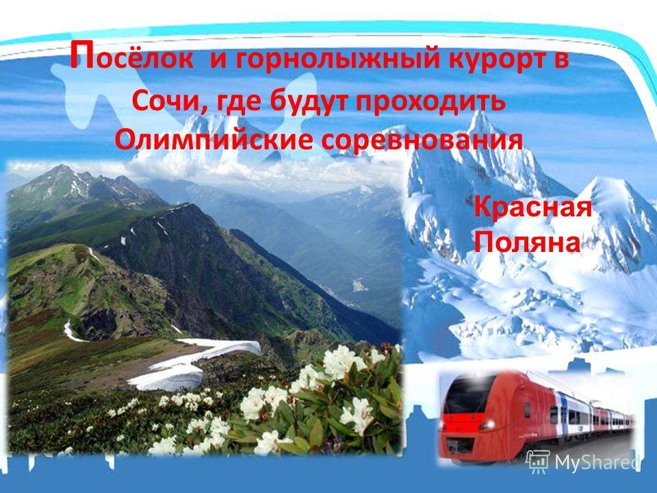 П осёлок и горнолыжный курорт в Сочи, где будут проходить Олимпийские соревнования Красная Поляна