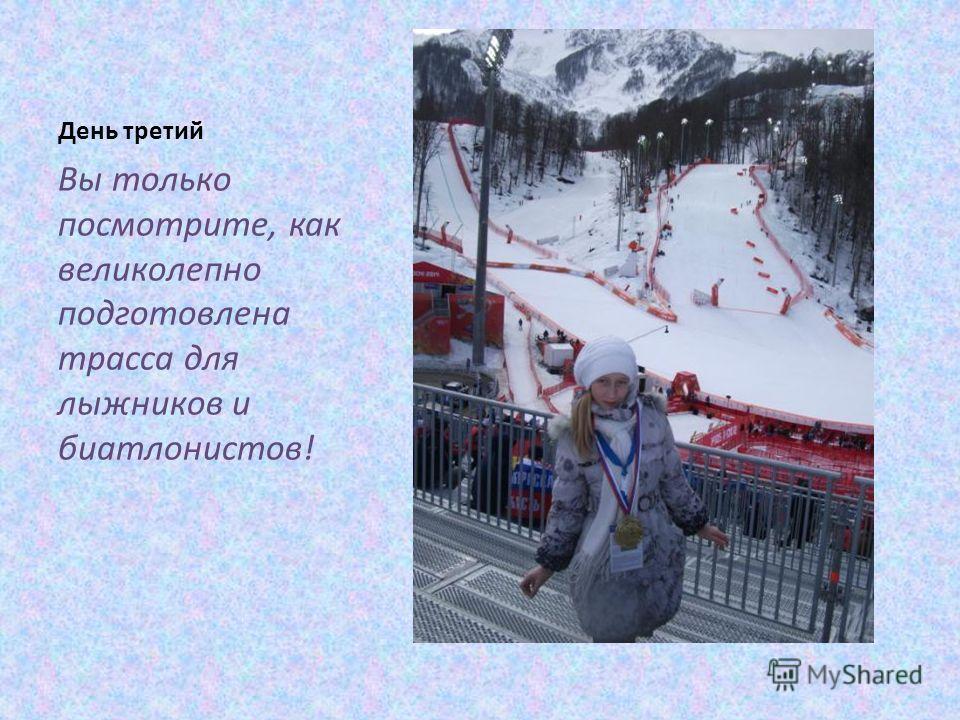 День третий Вы только посмотрите, как великолепно подготовлена трасса для лыжников и биатлонистов!