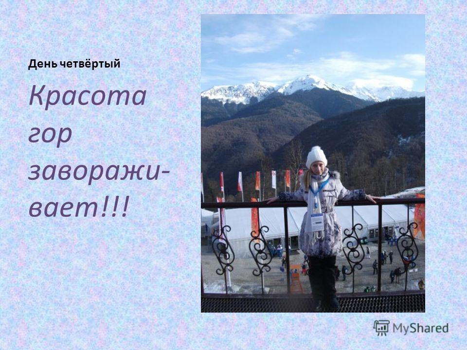 День четвёртый Красота гор заворажи- вает!!!