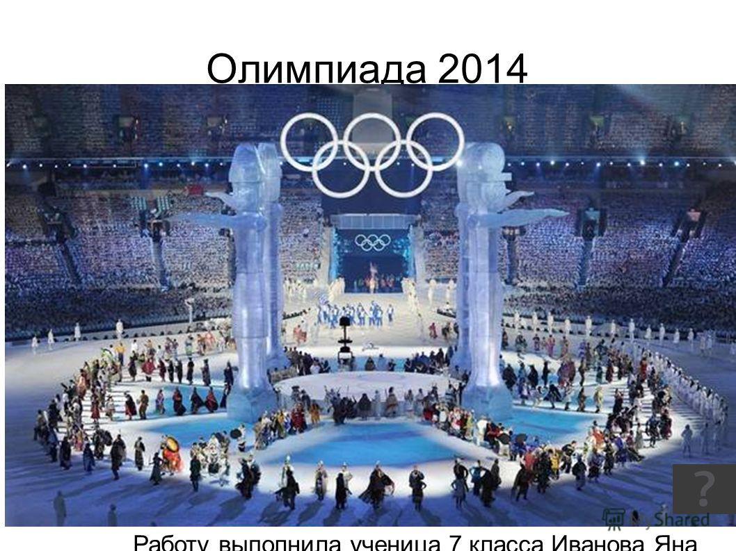 Олимпиада 2014 Работу выполнила ученица 7 класса Иванова Яна