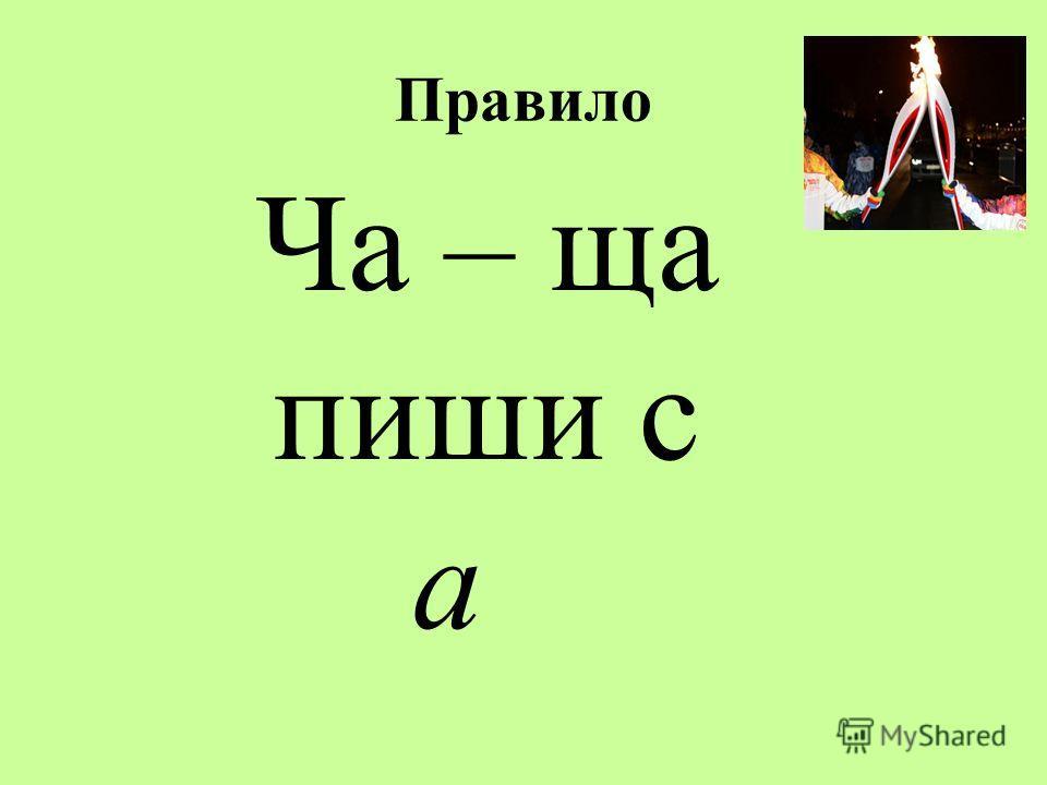 Правило Ча – ща пиши с а