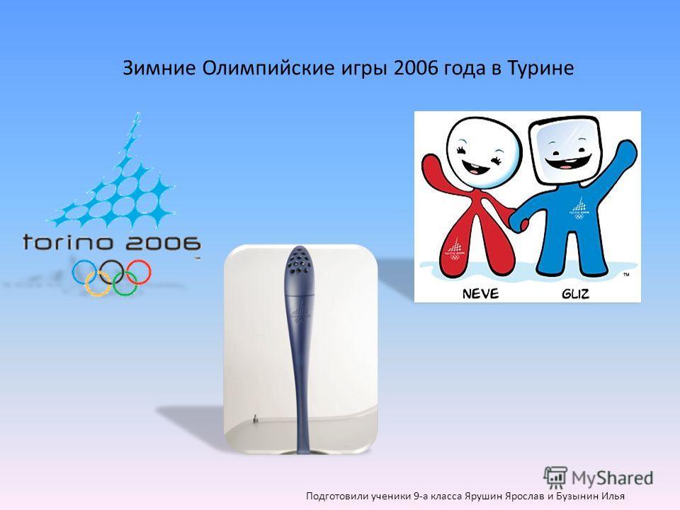 Зимние Олимпийские игры 2006 года в Турине Подготовили ученики 9-а класса Ярушин Ярослав и Бузынин Илья