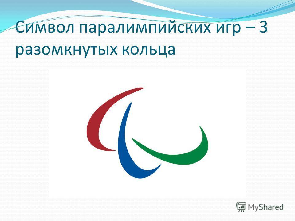 Символ паралимпийских игр – 3 разомкнутых кольца
