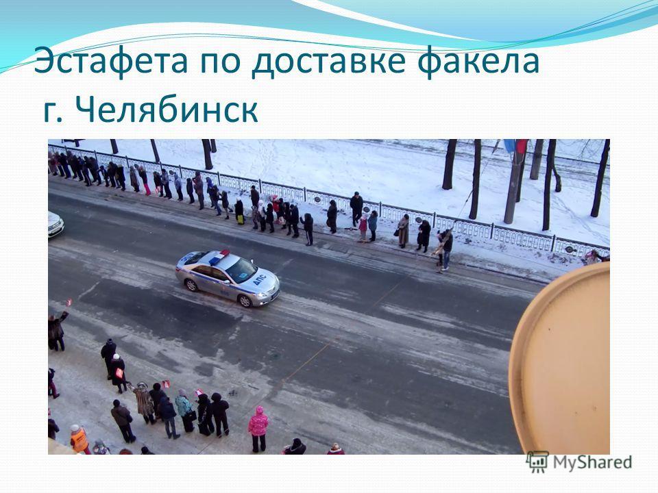 Эстафета по доставке факела г. Челябинск