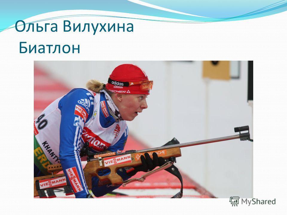 Ольга Вилухина Биатлон